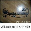 255:Lapin lunaire アパート看板
