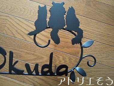 チンチラ猫3匹表札 。錆に強いステンレス製妻飾り。