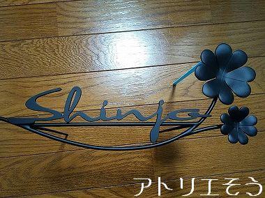 Shinjo様四葉のクローバー表札 。錆に強いステンレス製表札。