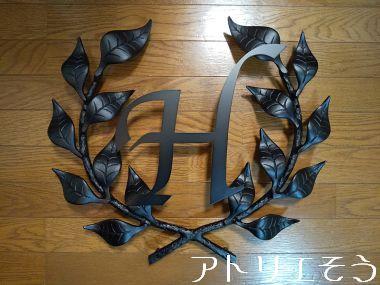 葉の王冠イニシャルH妻飾り 。錆に強いアルミ製妻飾り。