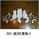 563:猫3匹妻飾り