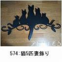 574-猫5匹妻飾り
