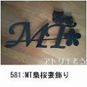 571-イニシャルMT+ふくろう+桜妻飾り