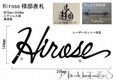 276:Hirose様邸表札 。錆に強いステンレス製表札