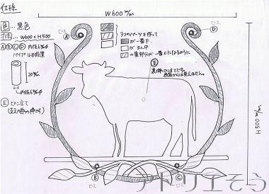 6:牛の妻飾り ロートアイアン妻飾り