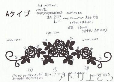 11:薔薇妻飾り アルミ製妻飾り