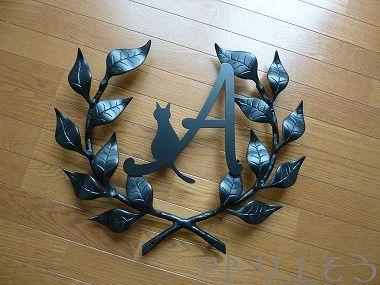 16-猫+イニシャルA妻飾り 。錆に強いアルミ製妻飾り