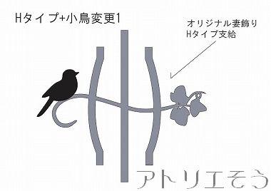 24:小鳥アイビー妻飾り 。錆に強いアルミ製妻飾り。