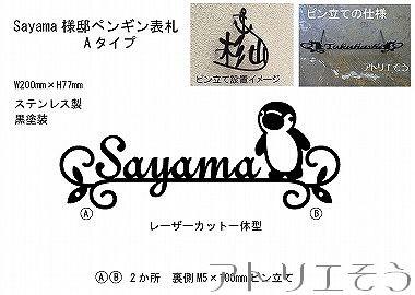 270:ペンギン表札 。錆に強いステンレス製表札。