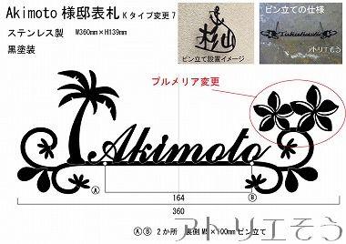 258:プルメリアとヤシの木とナウパカ花の表札 。プルメリアとヤシの木とナウパカ花の表札 。錆に強いステンレス製表札。