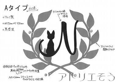 52-猫+イニシャルN妻飾り 。錆に強いアルミ製妻飾り。