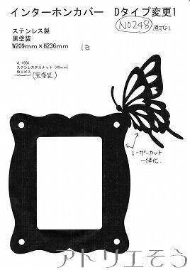 蝶々のインターホンカバー 錆に強いステンレス製インターホンカバー