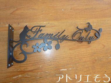 114:お花猫ウェルカムサイン ステンレス製Familyサイン