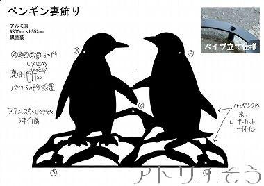 355:ペンギン妻飾り アルミ製妻飾り