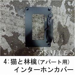 4:猫と林檎インターホンカバー 。錆に強いステンレス製インターホンカバー。アパート用インターホンカバー