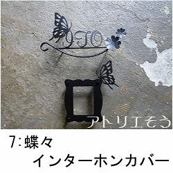 蝶々インターホンカバー 。錆に強いステンレス製インターホンカバー