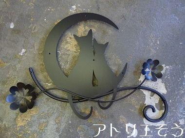 125:猫2匹+クローバー妻飾り 。錆に強いステンレス製妻飾り。