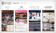 ipost General 業種別導入イメージ(2)