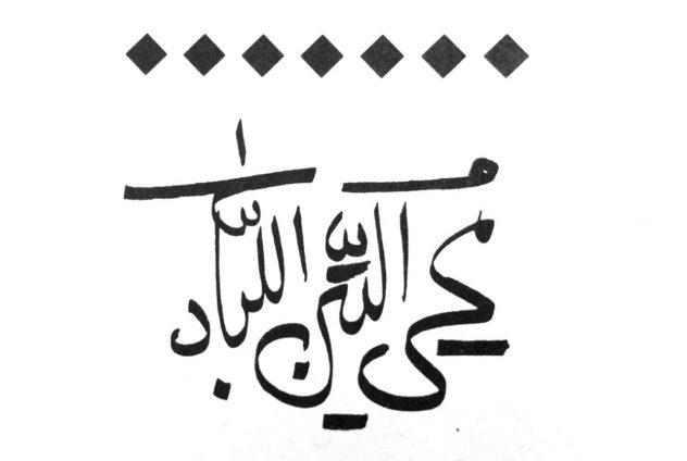 A tribute to Muhyeddine Al Labbad: Arabic Revival Typeface