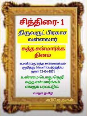 chithirai1