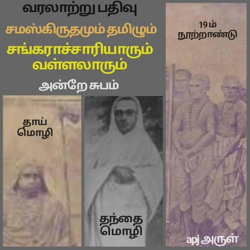 Tamil Thanthai Mozhi