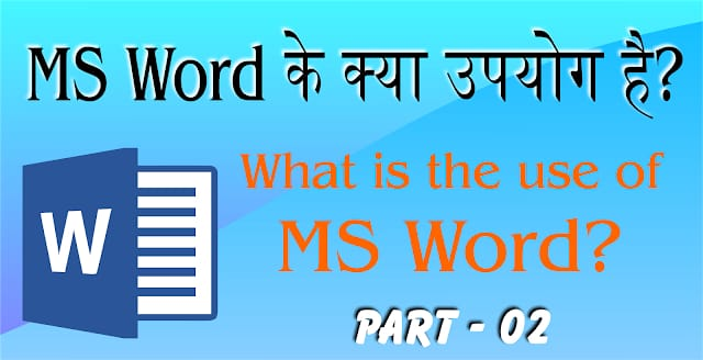 What is the use of MS Word