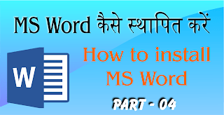 How to install MS Word in Hindi