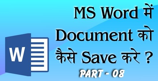 MS Word Tutorial in Hindi
