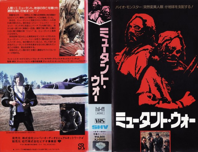 Mutant War (1988) Japanese VHS Cover