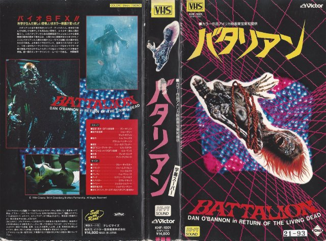 The Return of the Living Dead (1985) Japanese VHS Cover