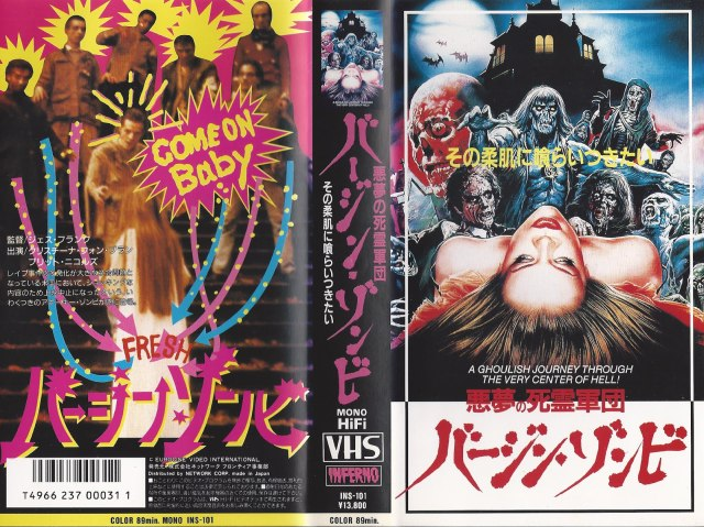 A Virgin Among the Living Dead (1971) Japanese VHS Cover
