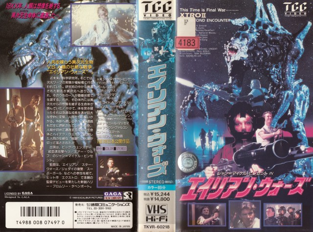 Xtro II: The Second Encounter (1990) Japanese VHS Cover