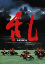 Ran (1986) Theatrical Poster