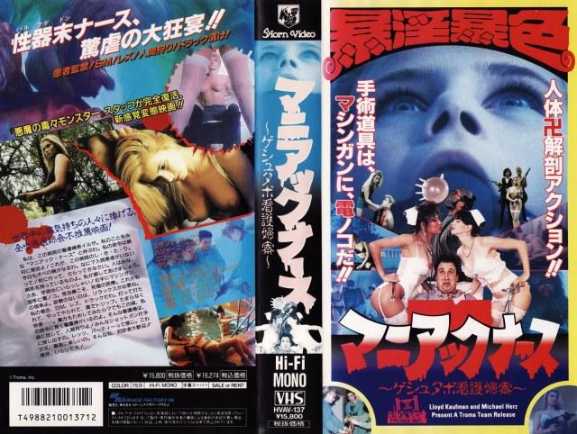 Maniac Nurses (1990) Japanese VHS Cover