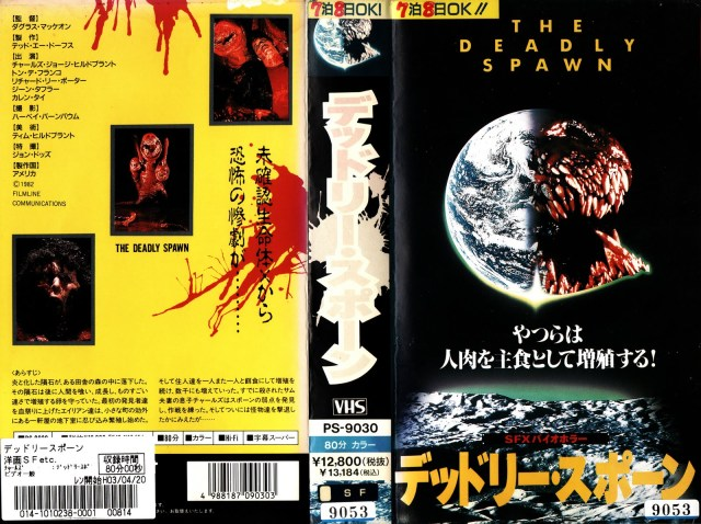 The Deadly Spawn (1983) Japanese VHS Cover