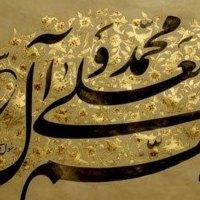 Bershalawat untuk Nabi Muhammad ﷺ bag 4