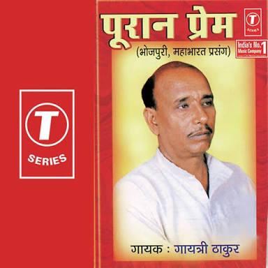 Gaytri Thakur songs,bhojpuri songs