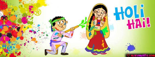 holi .होली,holi story,holi story in hindi