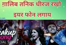 music review the breakup song,