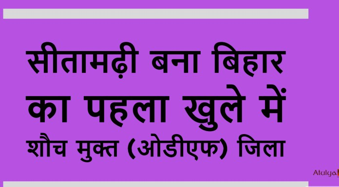 सीतामढ़ी बना बिहार का पहला खुले में शौच मुक्त (ओडीएफ) जिला