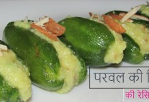 recipe of parwal ki mithai