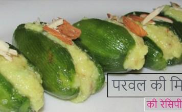 recipe of parwal ki mithai