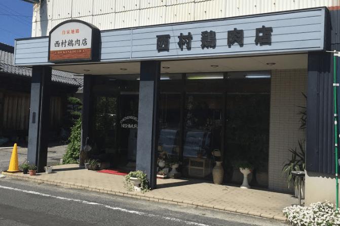 nisimura