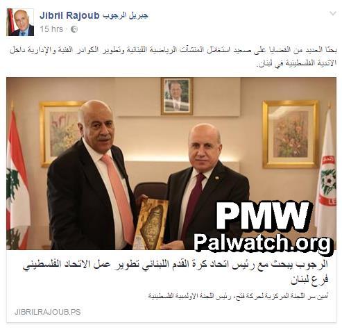 """Auch Hashem Haidar, Vorsitzender des libanesischen Fussballverbands, erhielt eine Ehrenplakette mit der Abbildung der PA-Landkarte von """"Palästina"""" von Rajoub. Foto PMW / Facebook-Seite von Jibril Rajoub, 6. März 2017"""