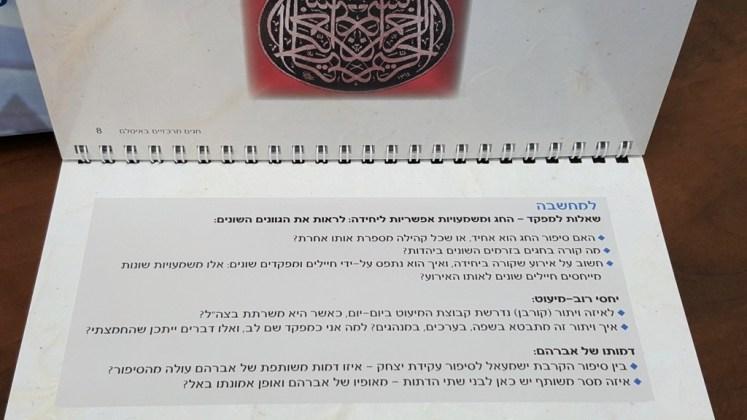 Gedankenanstösse zum Īd al-Fit, z.B.: Welcher Verzicht (Opfer!) wird von der Minderheit, die in der IDF dient, täglich gefordert?