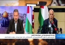Die rivalisierenden palästinensischen Fraktionen Fatah und Hamas hielten in Ramallah eine gemeinsame Pressekonferenz ab. Foto Screenshot Youtube / قناة الغد