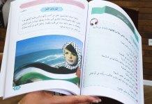 UNRWA-Lehrbuch mit Dalal Mughrabi als Vorbild für palästinensisch-arabische Kinder. Dalal Mughrabi war eine palästinensische Terroristin und Mitglied der Fatah-Fraktion der PLO. 1978 war sie an einen Terrorattentat in Israel beteiligt, bei dem 38 israelischen Zivilisten, darunter 13 Kinder, ermordet wurden. Foto Screenshot CBN News