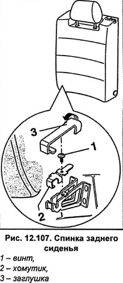 Спинка заднего сиденья (Ауди А6 С5, 1997-2004, Интерьер)