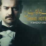 Egipto estrena la versión árabe de 'Gran Hotel' en el Ramadan