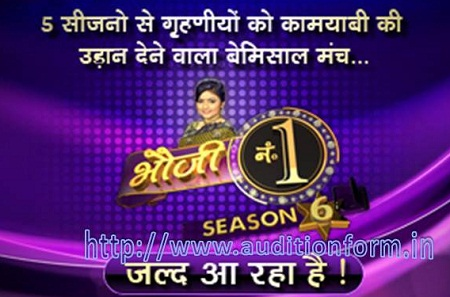 Bhauji No.1 - season 6 2014 Online
